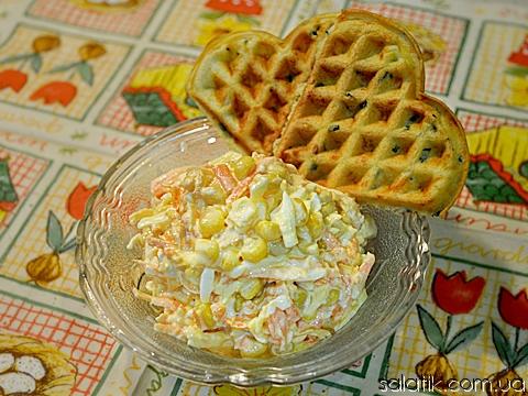 кукурузный салат с немецкими вафельками