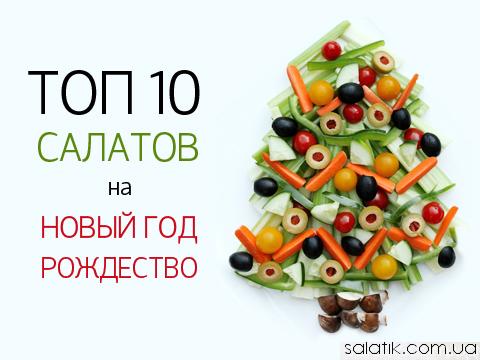 Салатики на Новый Год